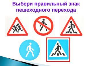 Выбери правильный знак пешеходного перехода
