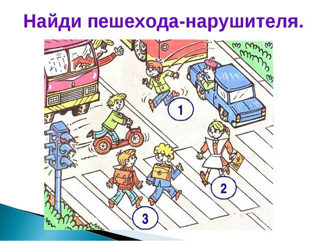 Найди пешехода-нарушителя. 3 2 1
