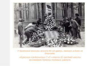 У братской могилы воинов 40-ой армии, павших в боях за Воронеж. «Красные след