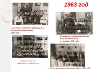 1963 год Открытие мемориальной доски И.Д. Черняховскому. 2 октября 1967 года.