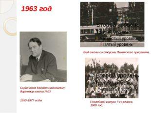 1963 год Баранчиков Михаил Васильевич директор школы №22 1959-1977 годы. Посл