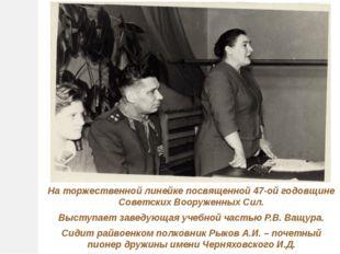 На торжественной линейке посвященной 47-ой годовщине Советских Вооруженных Си