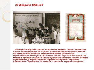 23 февраля 1965 год Пионерская дружина школы носила имя дважды Героя Советско