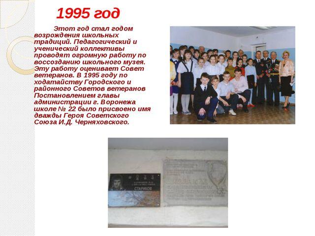1995 год Этот год стал годом возрождения школьных традиций. Педагогический и...