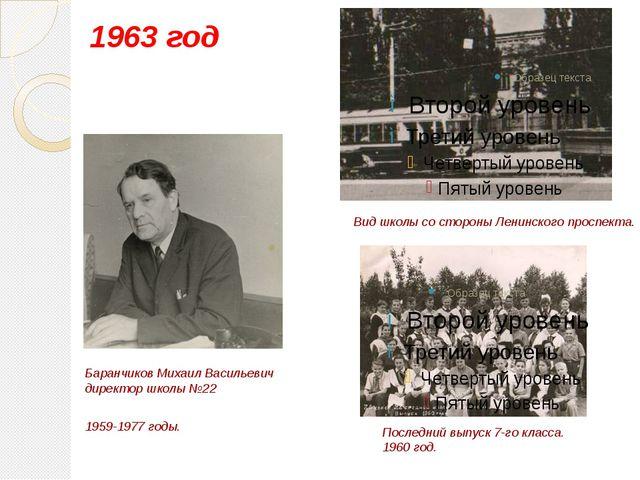 1963 год Баранчиков Михаил Васильевич директор школы №22 1959-1977 годы. Посл...