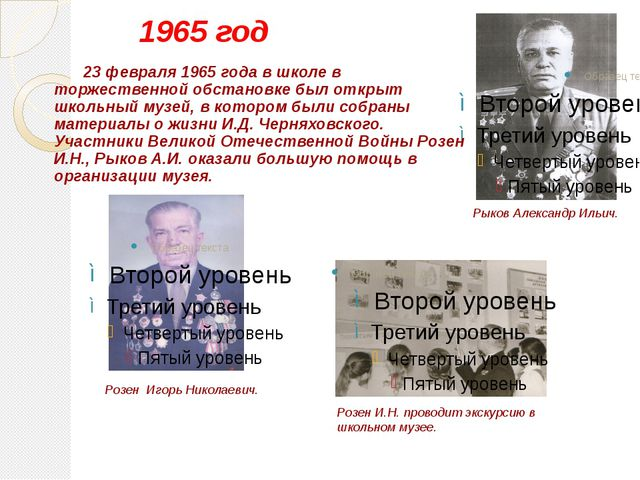 1965 год 23 февраля 1965 года в школе в торжественной обстановке был открыт ш...