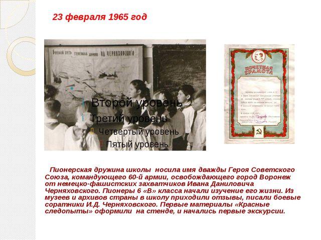 23 февраля 1965 год Пионерская дружина школы носила имя дважды Героя Советско...