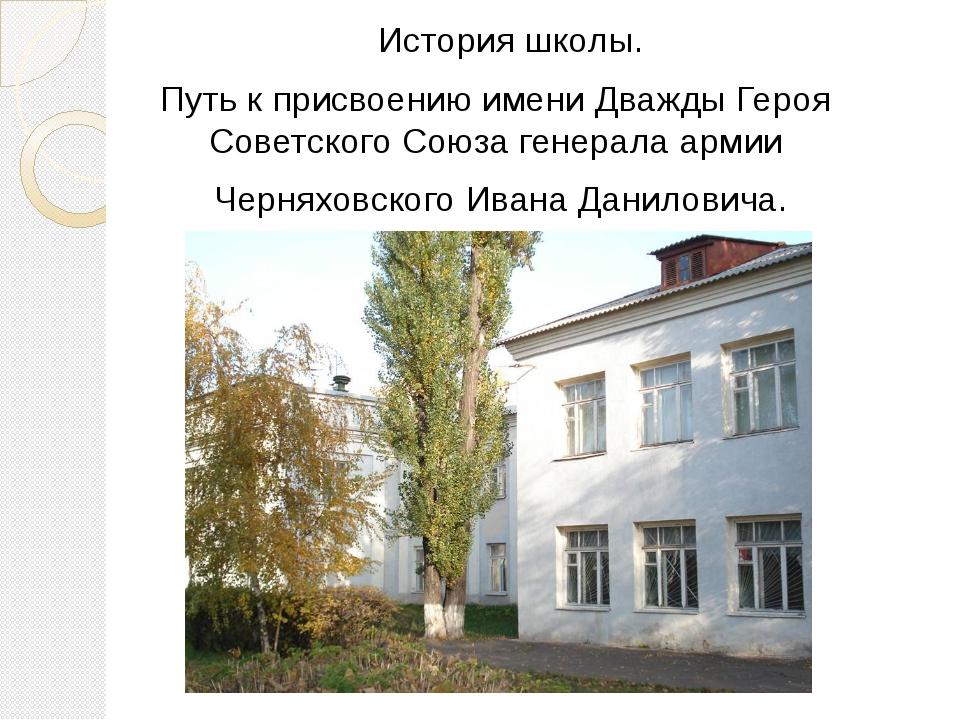 История школы. Путь к присвоению имени Дважды Героя Советского Союза генерал...