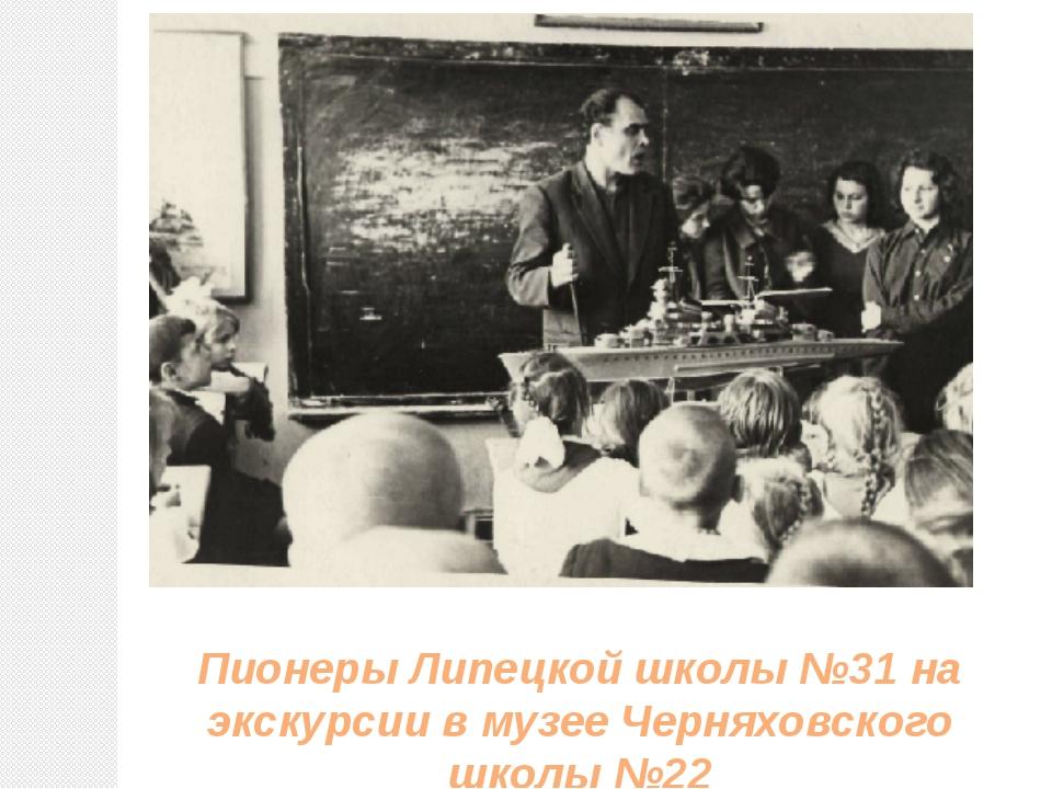 Пионеры Липецкой школы №31 на экскурсии в музее Черняховского школы №22