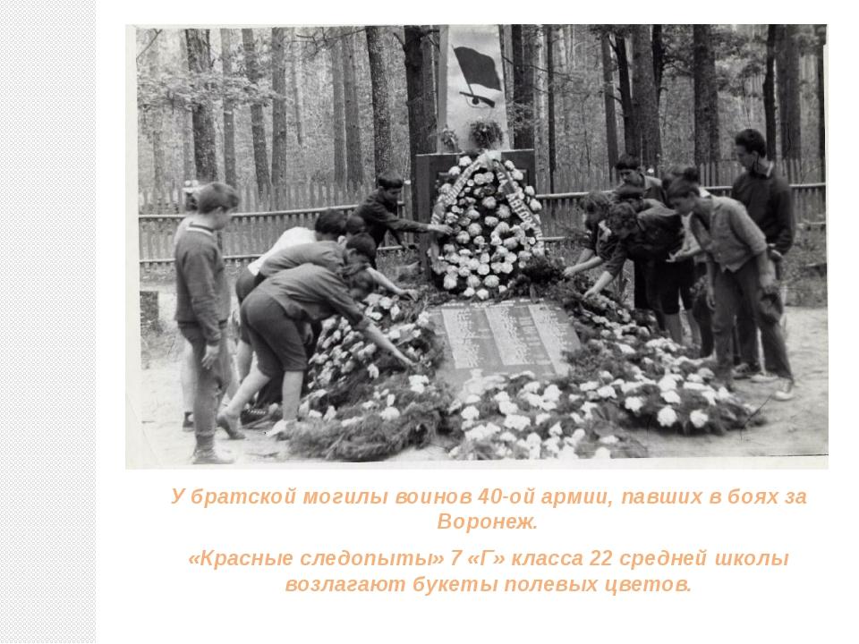 У братской могилы воинов 40-ой армии, павших в боях за Воронеж. «Красные след...