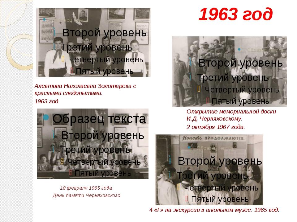 1963 год Открытие мемориальной доски И.Д. Черняховскому. 2 октября 1967 года....