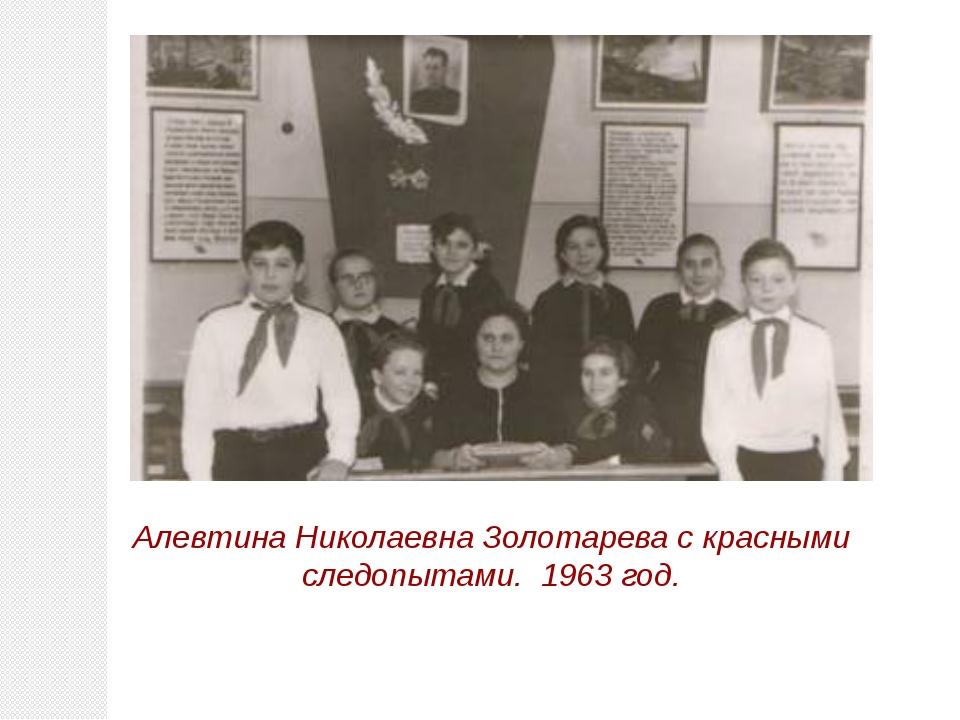 Алевтина Николаевна Золотарева с красными следопытами. 1963 год.