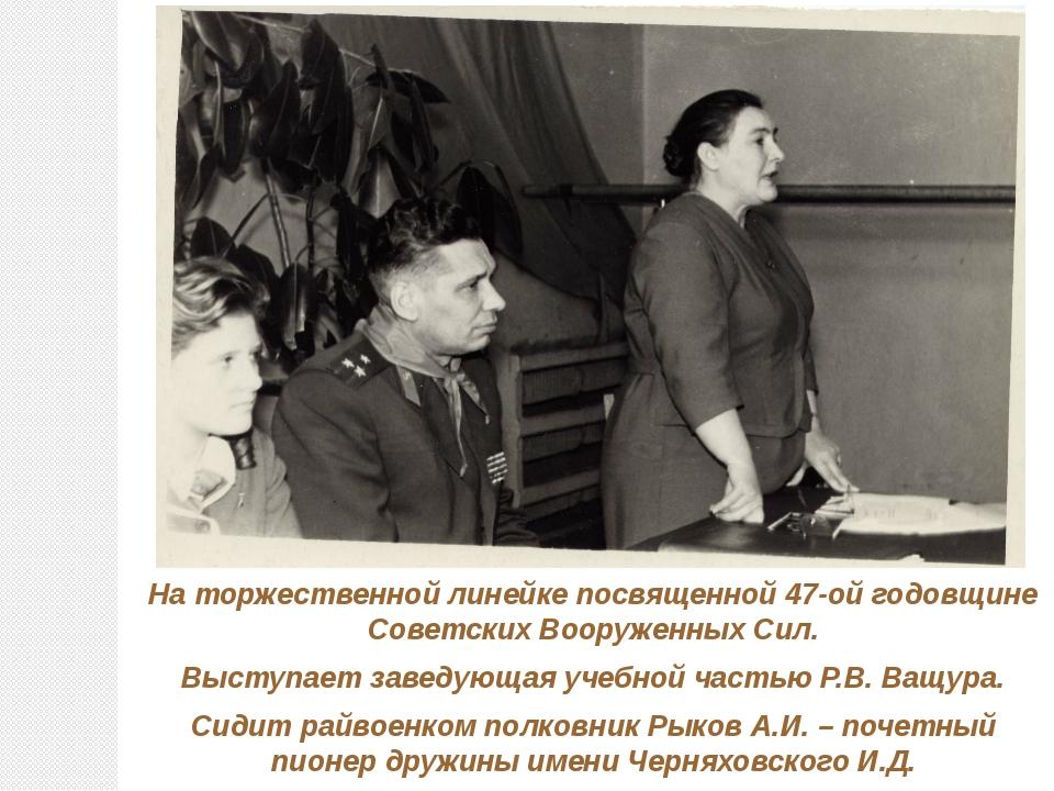 На торжественной линейке посвященной 47-ой годовщине Советских Вооруженных Си...