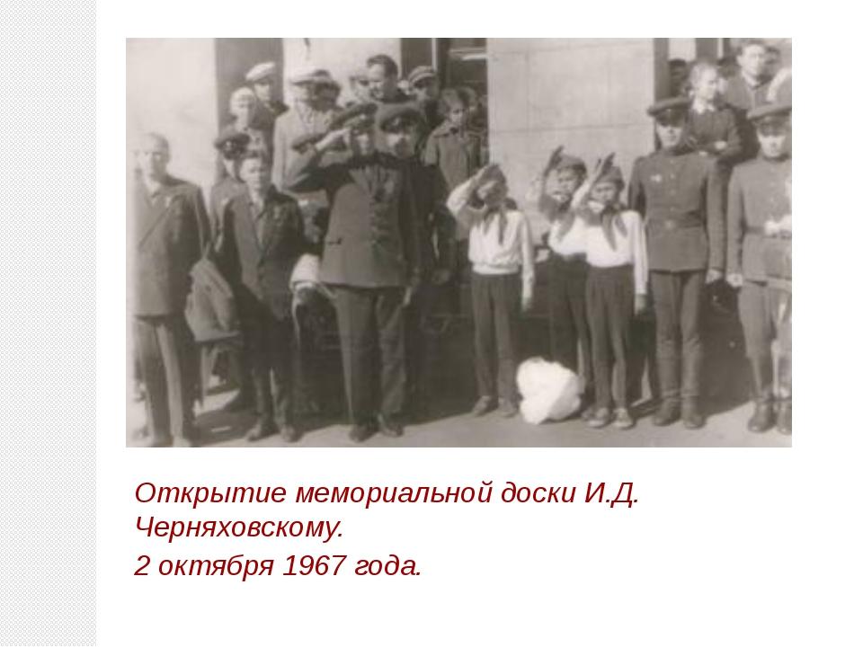 Открытие мемориальной доски И.Д. Черняховскому. 2 октября 1967 года.