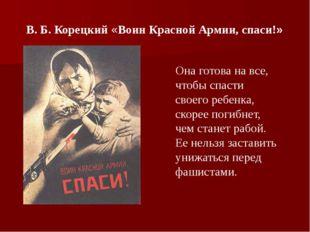 В. Б. Корецкий «Воин Красной Армии, спаси!» Она готова на все, чтобы спасти с