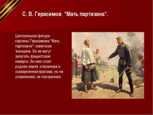 """С. В. Герасимов """"Мать партизана"""". Центральная фигура картины Герасимова """"Мат"""