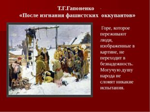 Т.Г.Гапоненко «После изгнания фашистских оккупантов» . Горе, которое пережива