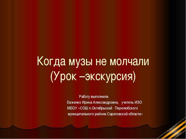 Когда музы не молчали (Урок –экскурсия) Работу выполнила Евженко Ирина Алекса...