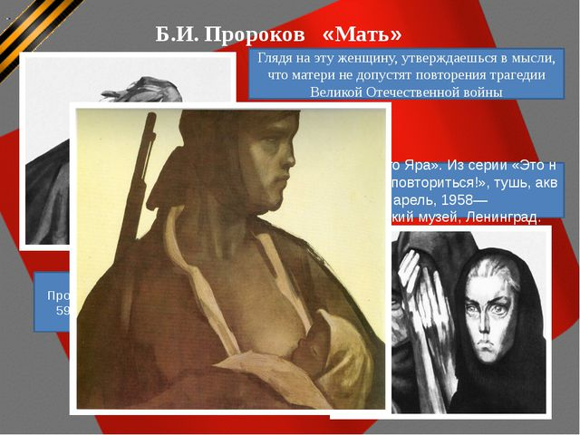 Б.И. Пророков «Мать» ПророковБ.И. «Тревога».Из—59,Русскиймузей,Ленингр...