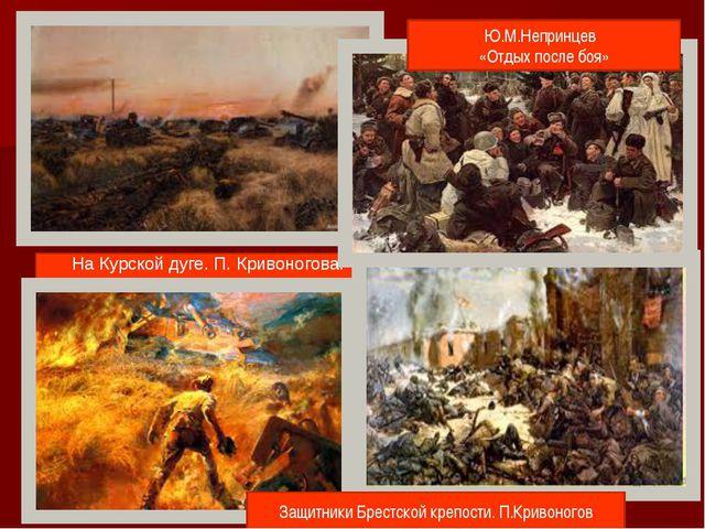 На Курской дуге. П. Кривоногова. Защитники Брестской крепости. П.Кривоногов...