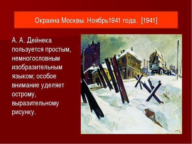 Окраина Москвы. Ноябрь1941 года. [1941] А. А. Дейнека пользуется простым, не...