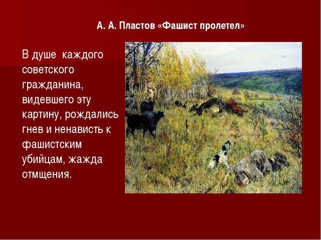 А. А. Пластов «Фашист пролетел» В душе каждого советского гражданина, видевш...