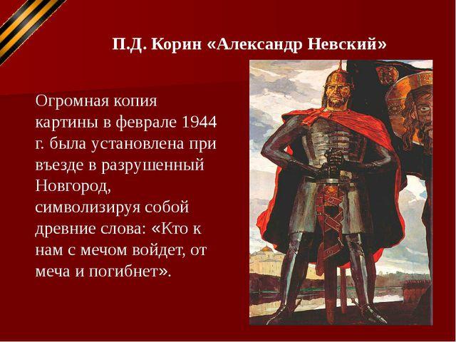 П.Д. Корин «Александр Невский» Огромная копия картины в феврале 1944 г. была...