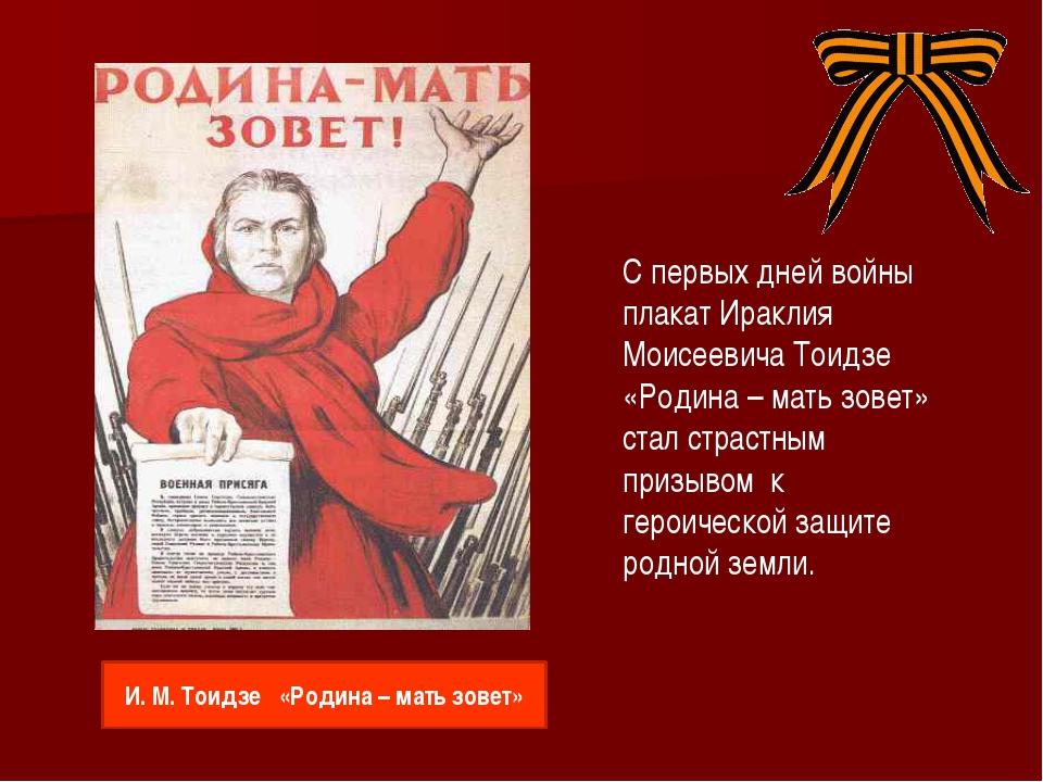 И. М. Тоидзе «Родина – мать зовет» С первых дней войны плакат Ираклия Моисеев...