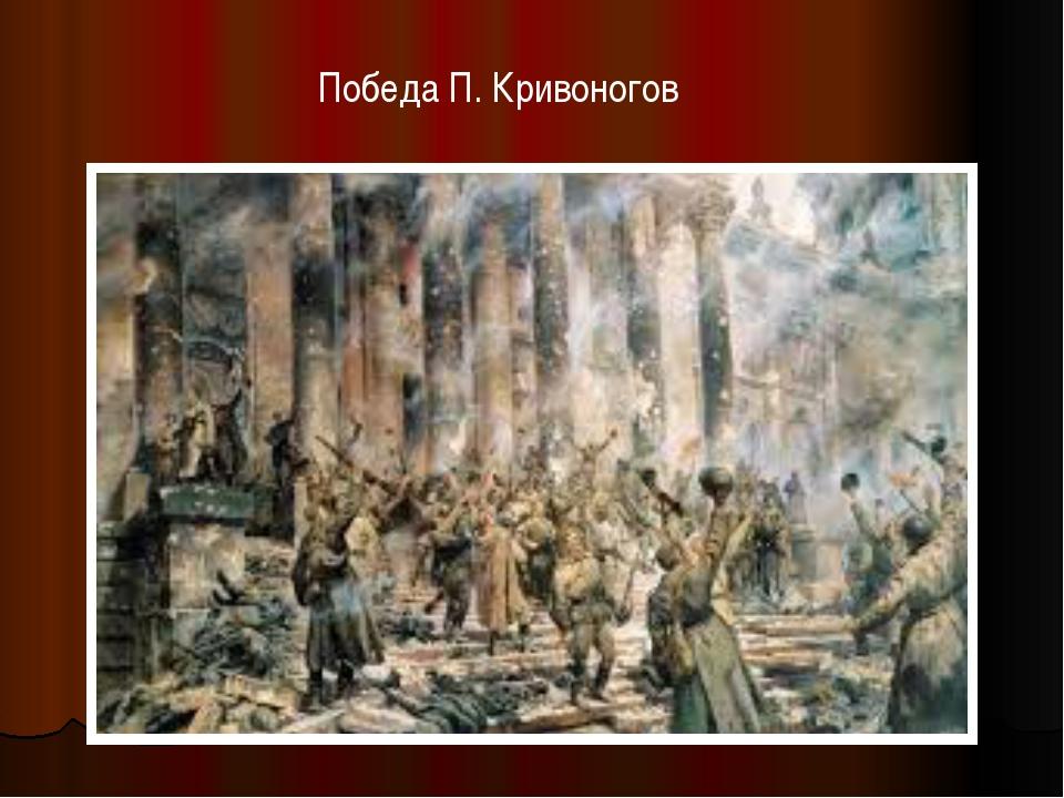 Победа П. Кривоногов