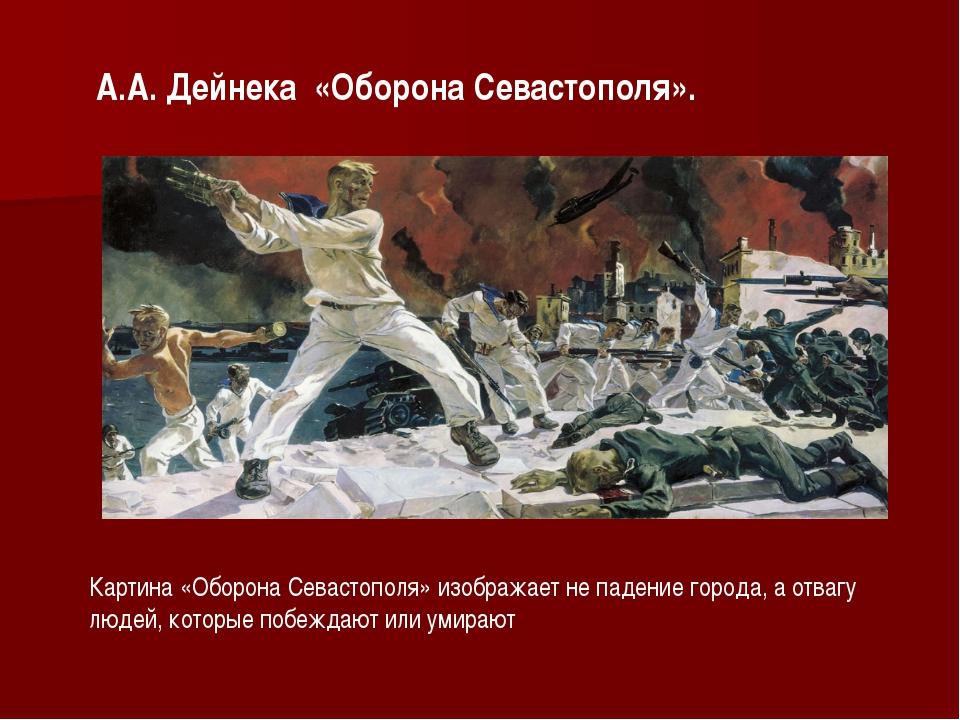 А.А. Дейнека «Оборона Севастополя». Картина «Оборона Севастополя» изображает...