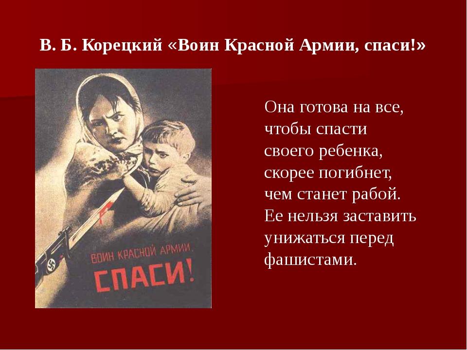 В. Б. Корецкий «Воин Красной Армии, спаси!» Она готова на все, чтобы спасти с...