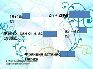 15+16= 31 Zn + 2HCl = Желтоқсан оқиғасы 1986ж. а2 + в2 = с2 Шторка Франция ас