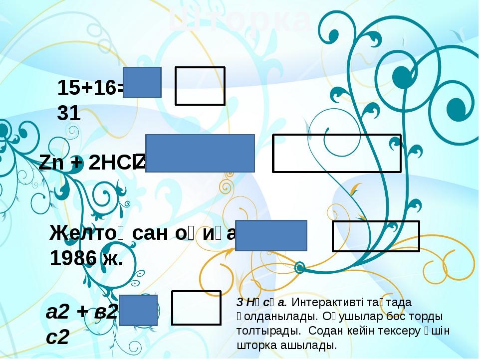 15+16= 31 Zn + 2HCl = Желтоқсан оқиғасы 1986 ж. а2 + в2 = с2 Шторка 3 Нұсқа....