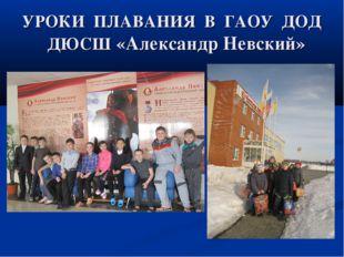 УРОКИ ПЛАВАНИЯ В ГАОУ ДОД ДЮСШ «Александр Невский»