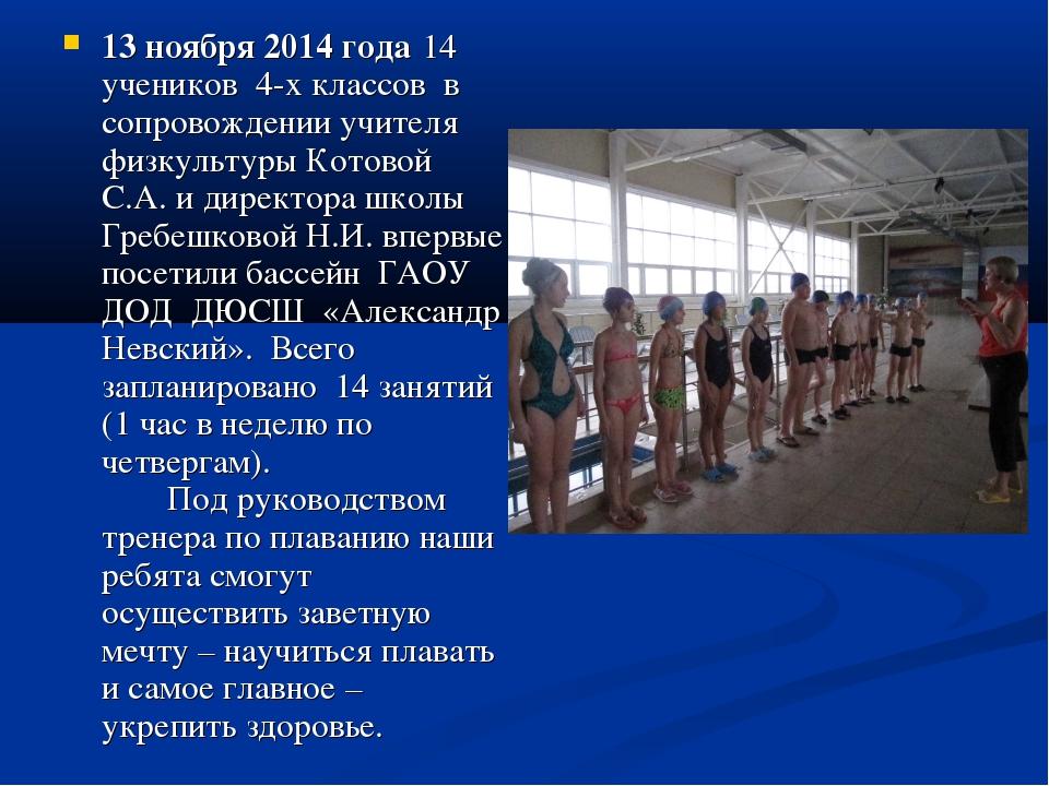 13 ноября 2014 года 14 учеников 4-х классов в сопровождении учителя физкульту...