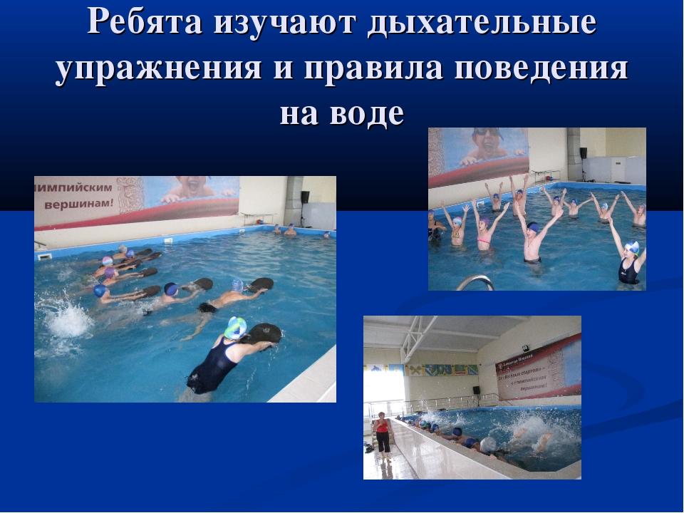 Ребята изучают дыхательные упражнения и правила поведения на воде