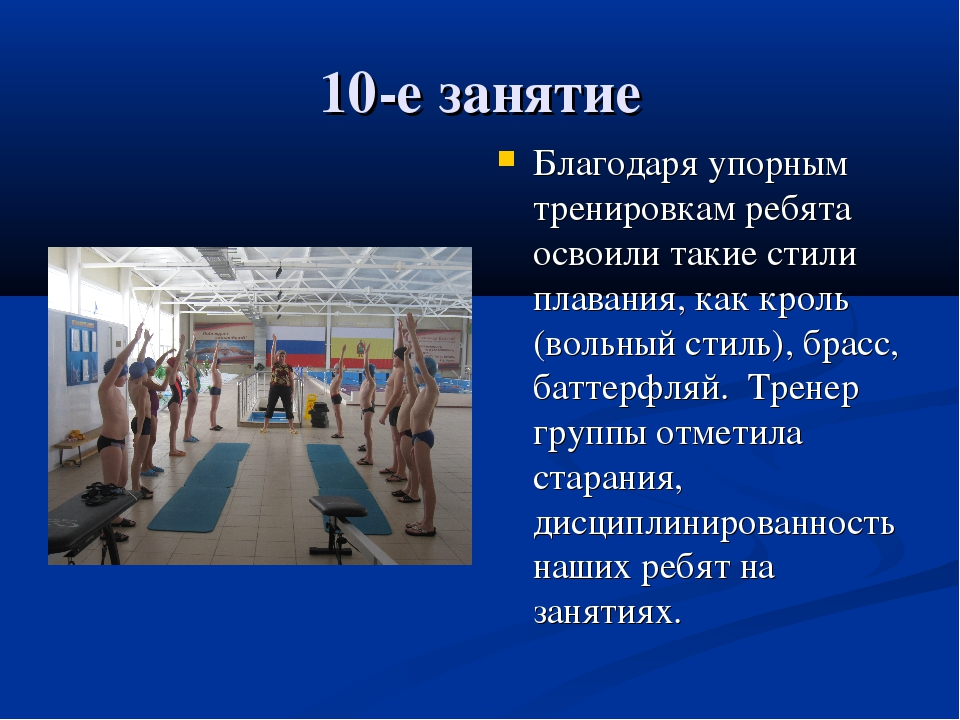 10-е занятие Благодаря упорным тренировкам ребята освоили такие стили плавани...