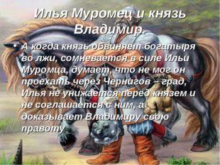 Илья Муромец и князь Владимир. А когда князь обвиняет богатыря во лжи, сомнев