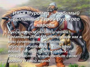 Илья Муромец – любимый былинный герой русского народа. Русские люди любят и ч