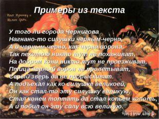 Примеры из текста У того ли города Чернигова Нагнано‑то силушки черным‑черно,