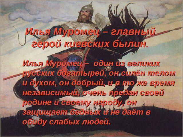 Илья Муромец – главный герой киевских былин. Илья Муромец – один из великих...
