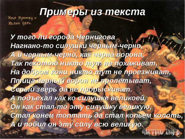 Примеры из текста У того ли города Чернигова Нагнано‑то силушки черным‑черно,...