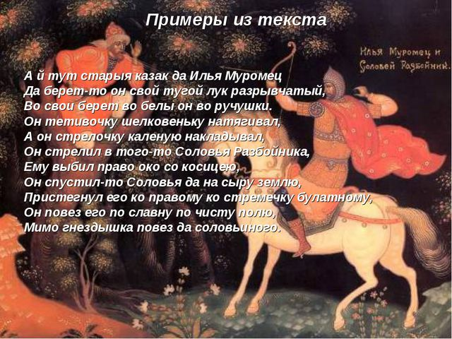А й тут старыя казак да Илья Муромец Да берет-то он свой тугой лук разрывча...