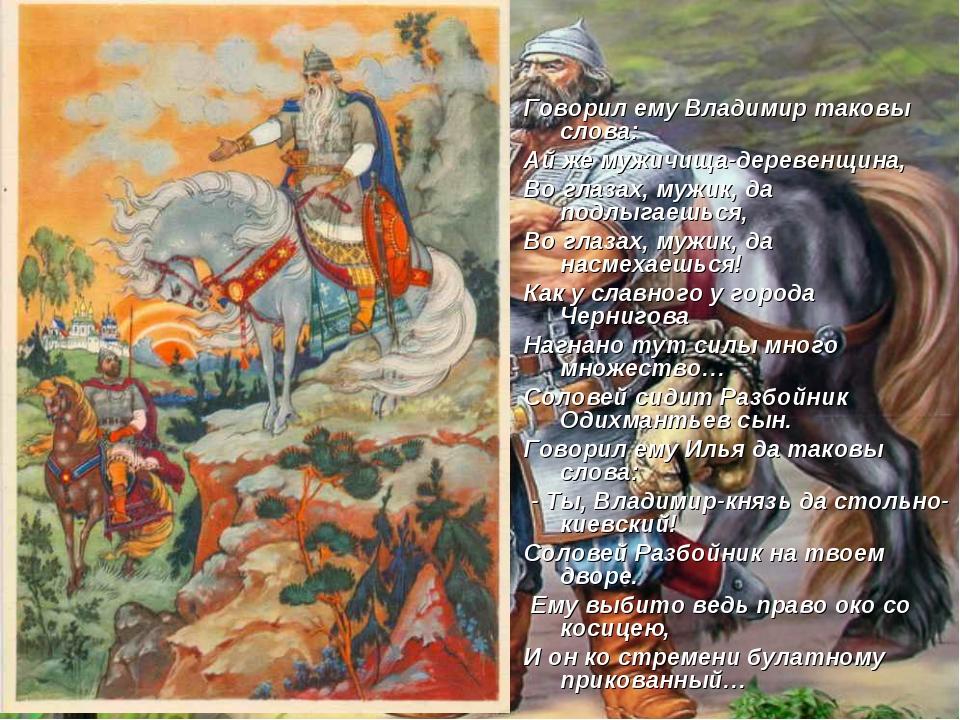 Говорил ему Владимир таковы слова: Ай же мужичища-деревенщина, Во глазах, муж...