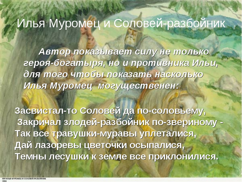 Илья Муромец и Соловей-разбойник Автор показывает силу не только героя-бога...