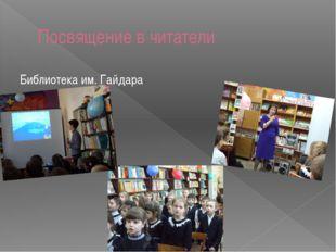 Посвящение в читатели Библиотека им. Гайдара