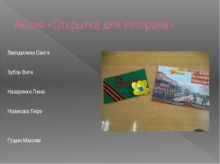 Акция «Открытка для ветерана» Звездилина Света Зубов Витя Назаренко Лена Нови