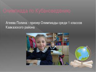 Олимпиада по Кубановедению Агеева Полина - призер Олимпиады среди 1 классов К