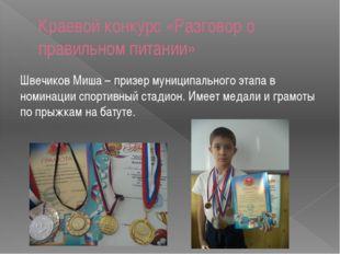 Краевой конкурс «Разговор о правильном питании» Швечиков Миша – призер муници