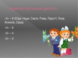 Административный диктант «5» – 8 (Юра, Надя, Света, Рома, Лера Н, Лиза, Анжел